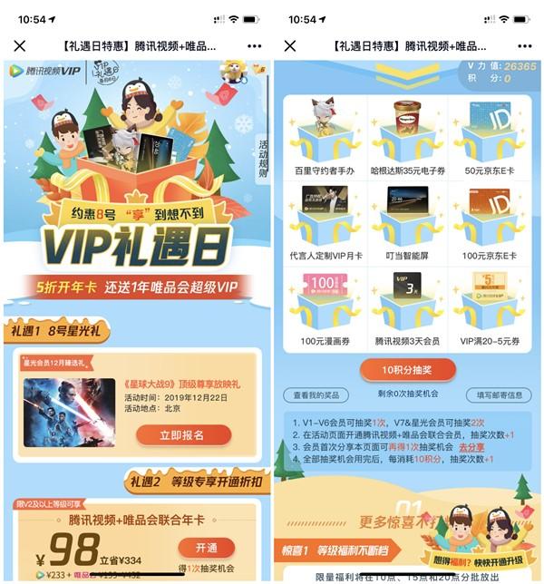 腾讯视频会员礼遇日抽50-100元京东E卡 3-30天VIP 等实物奖励