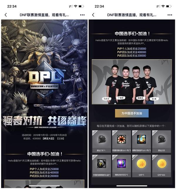 DNF强者对抗每日为中国选手加油抽5-666Q币 3-7天黑钻