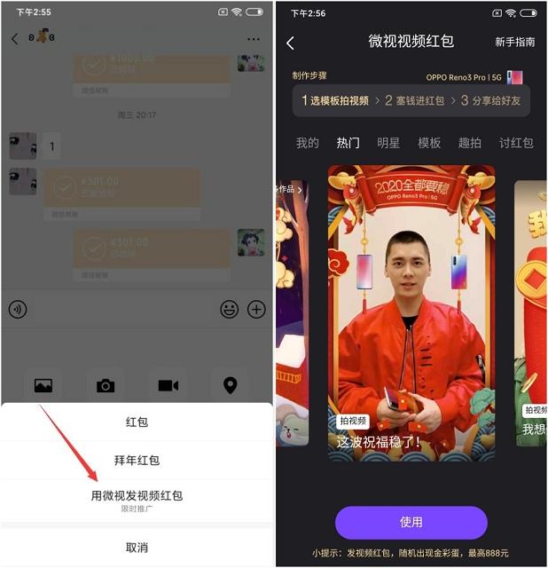 红包新玩法 微视推出用视频发红包 让你祝福当面送达