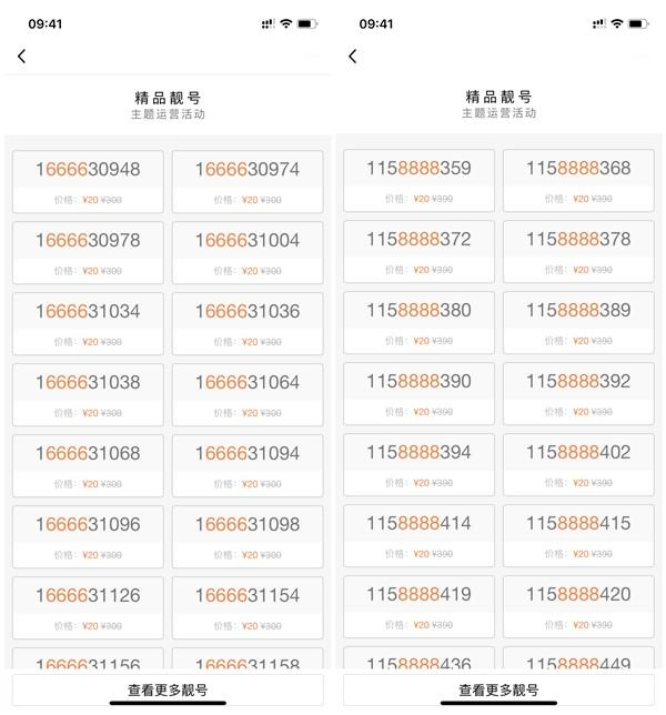 QQ6666和8888号段靓号 隐藏官网购买地址 20元购买