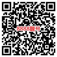 QQ6666和8888号段靓号_隐藏官网购买地址_20元购买