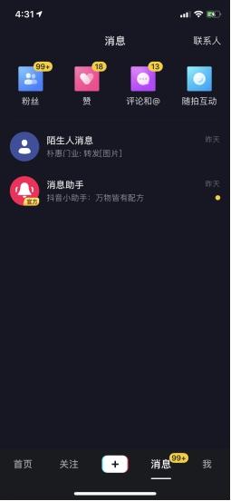 【果冻宝盒引流教程】抖音搬运爆粉方法