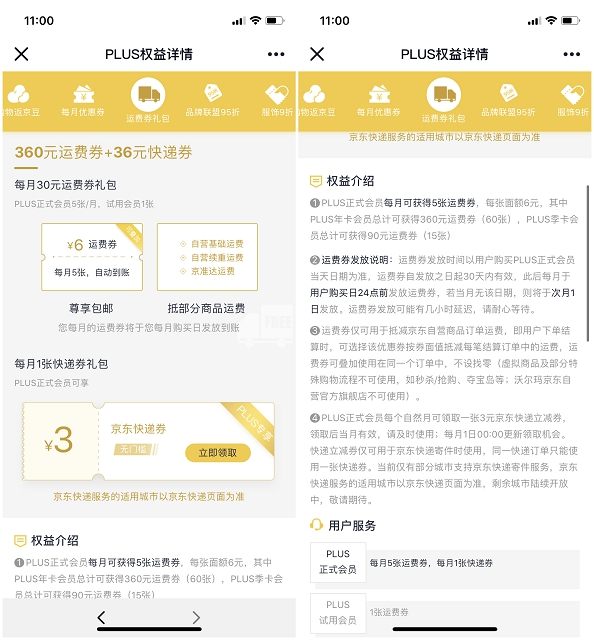 京东PLUS会员每月领取运费券+快递券