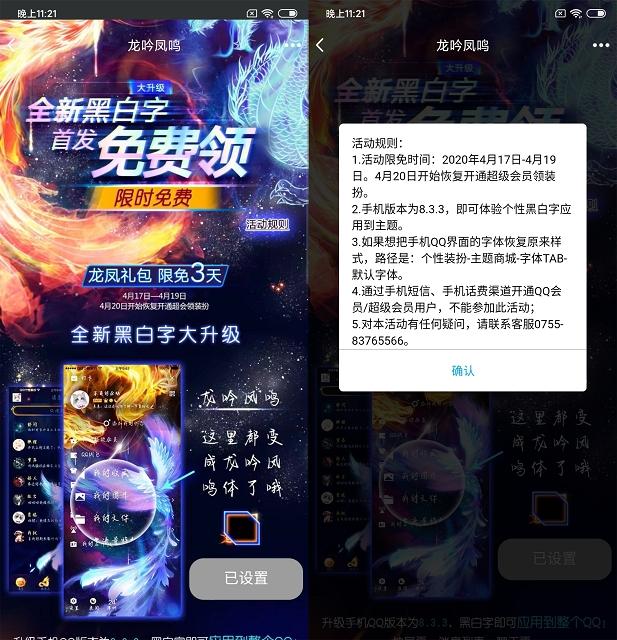 QQ会员特权上新 聊天背景可同步为手机壁纸!