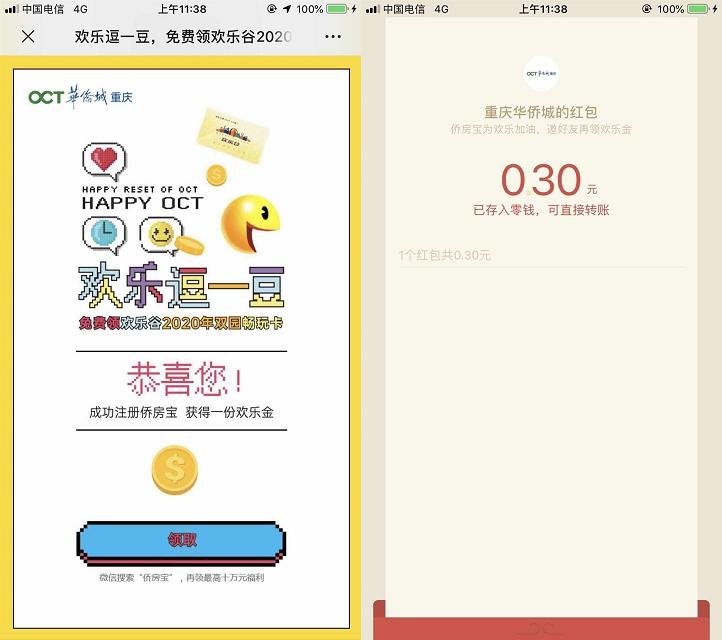 微信欢乐逗一逗必中0.3元红包 填写手机号抽随机金额红包