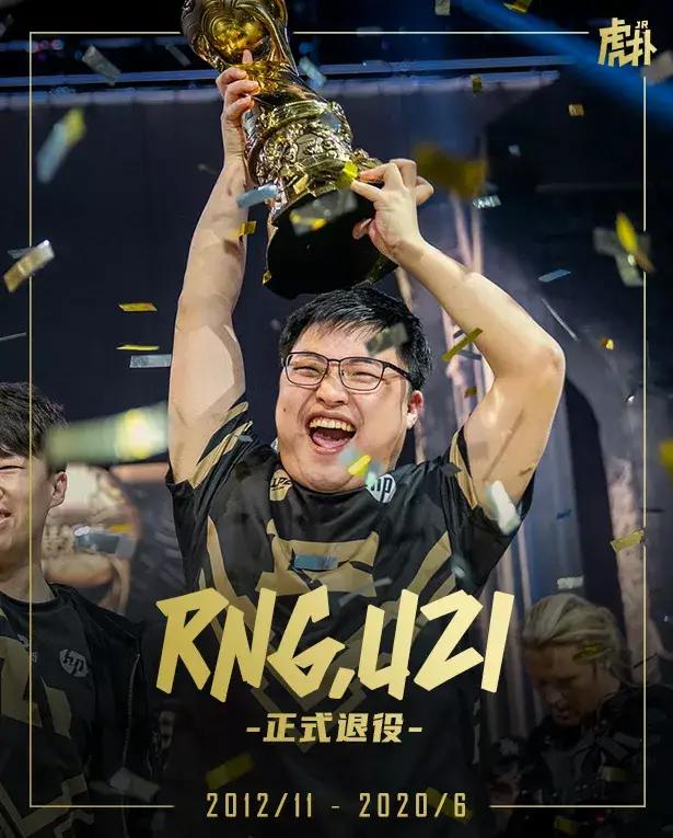 RNG选手Uzi正式退役:到这里就结束了