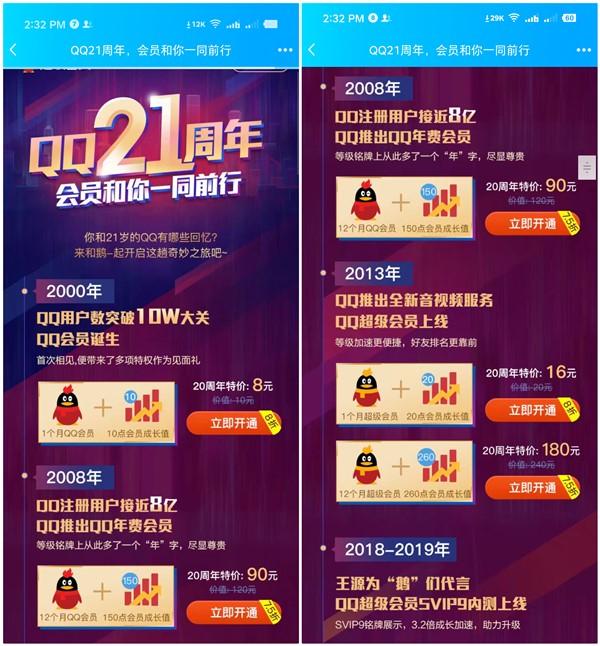 QQ周年庆90元开通普通QQ会员1年_180元开通超级QQ会员1年