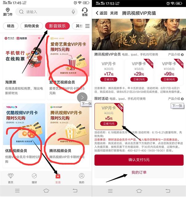 中国银行5元购买1个月腾讯视频/优酷/爱奇艺视频会员