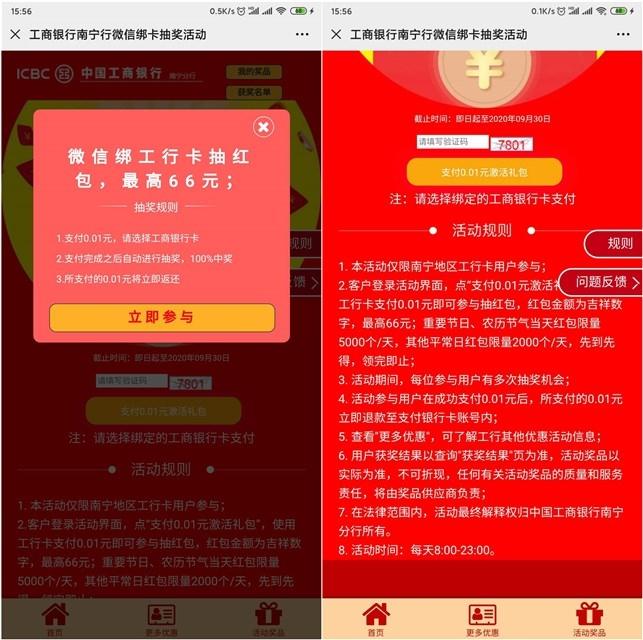 中国工商银行南宁分行_支付0.01领取1-66元现金红包